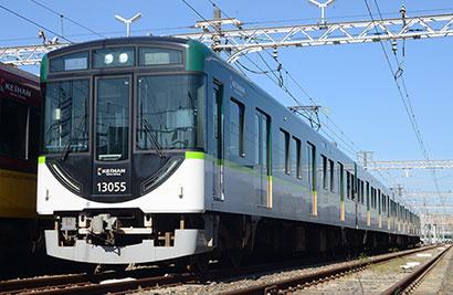 京阪13000系(運行車両イメージ)