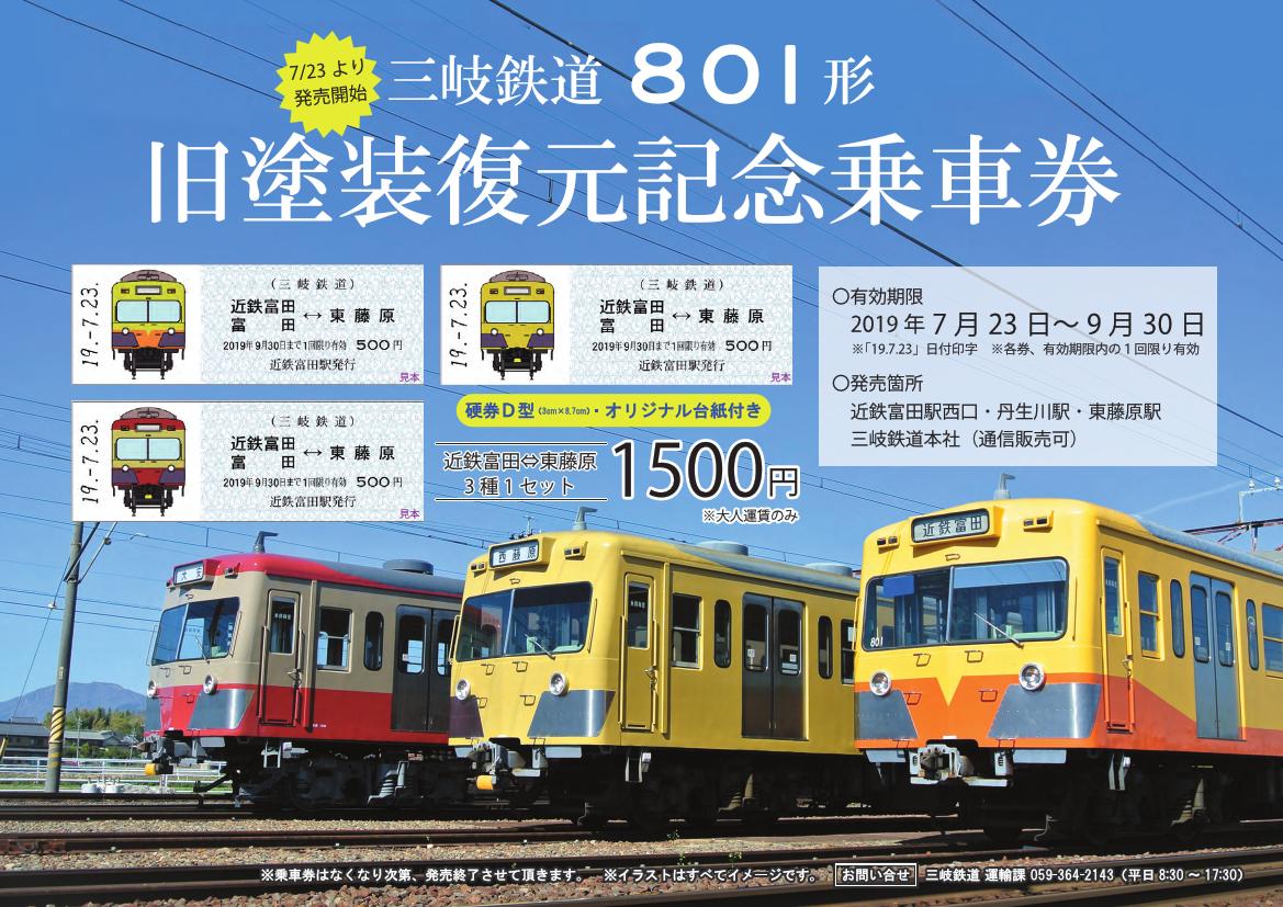 801形旧塗装復元記念乗車券