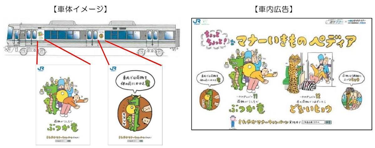 マナーいきものラッピング列車(イメージ)