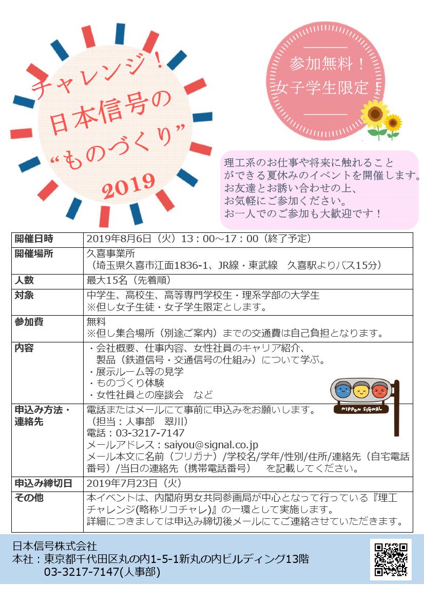 夏のリコチャレ2019~理工系のお仕事を体験しよう!