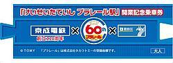 京成 けいせいたていしプラレール駅記念乗車券 発売