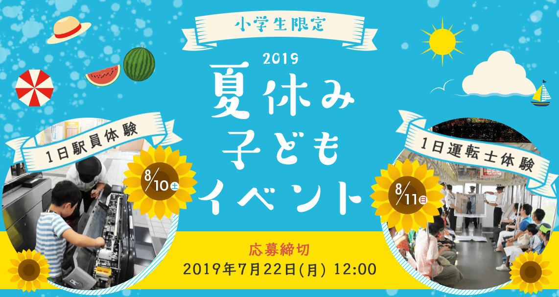 2019夏休み子どもイベント
