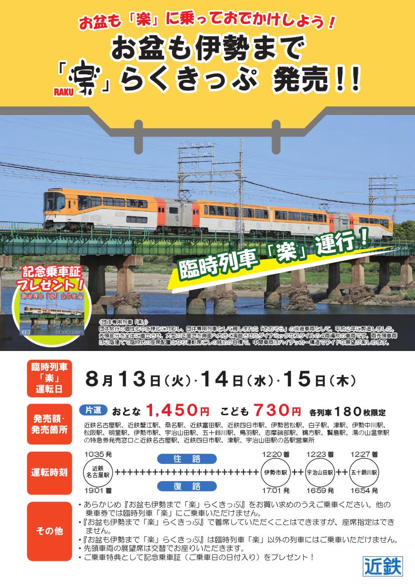 「楽」臨時列車