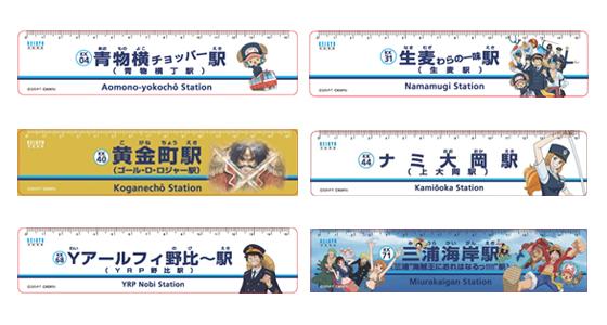 駅装飾看板定規(イメージ)