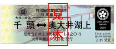 特別デザイン乗車券(イメージ)