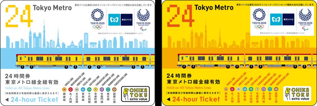 24時間券(券面イメージ)