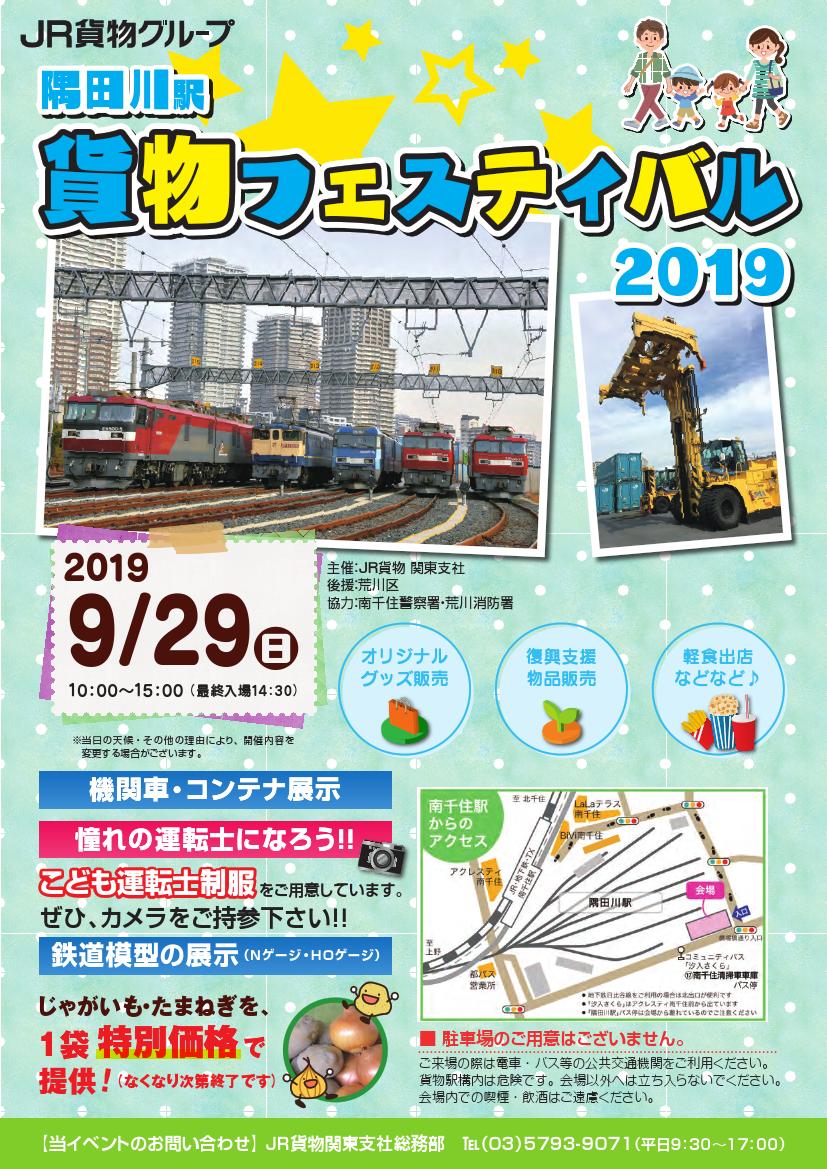 隅田川駅 貨物フェスティバル2019