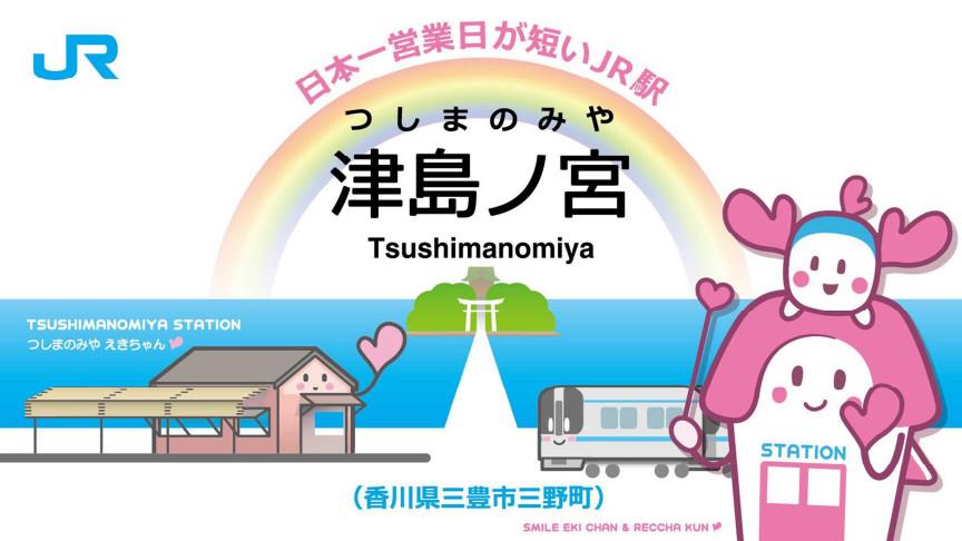 記念駅名標(イメージ)