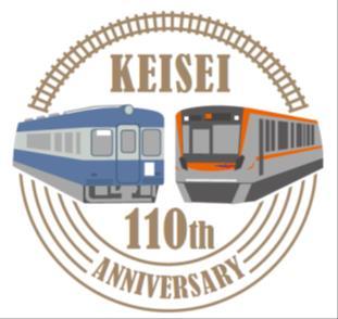 創立110周年記念ロゴマーク