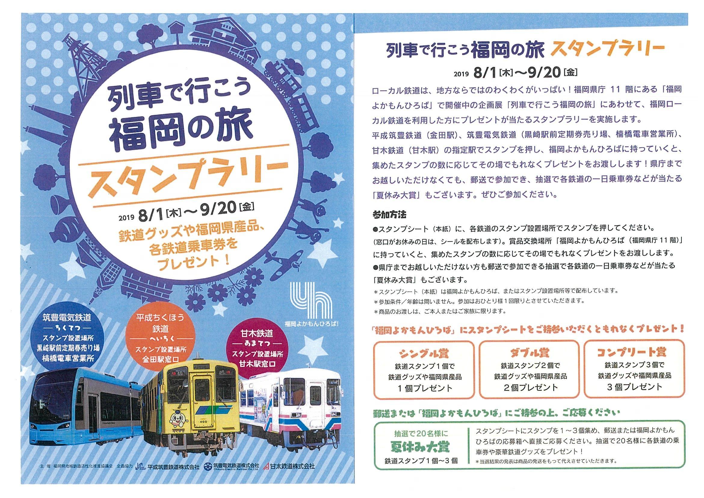 列車で行こう福岡の旅スタンプラリー