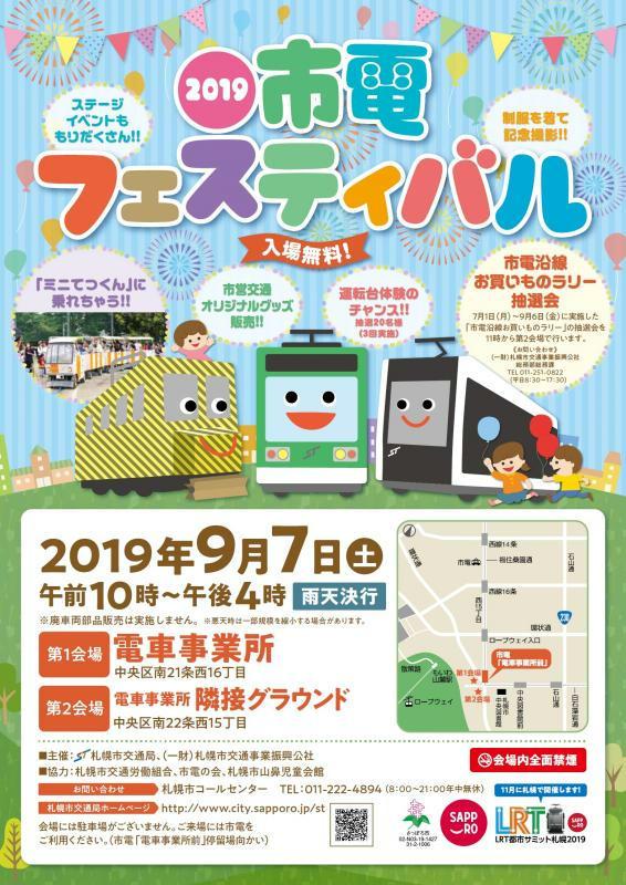 2019市電フェスティバル(チラシ)