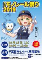 ちばモノレール祭り2019(チラシ)