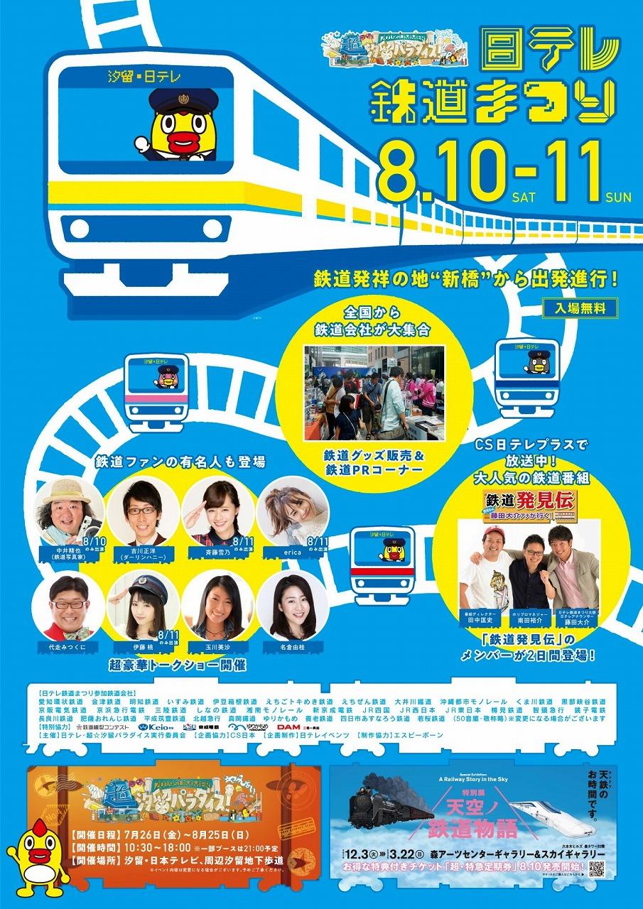日テレ鉄道まつり2019