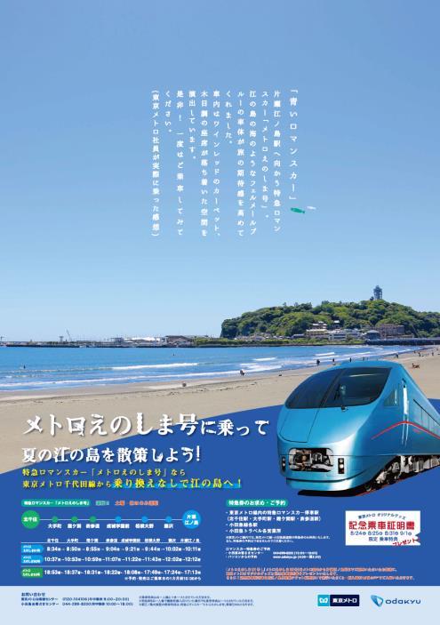 メトロえのしま号(ポスター)
