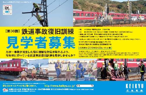 鉄道事故復旧訓練(ポスター)