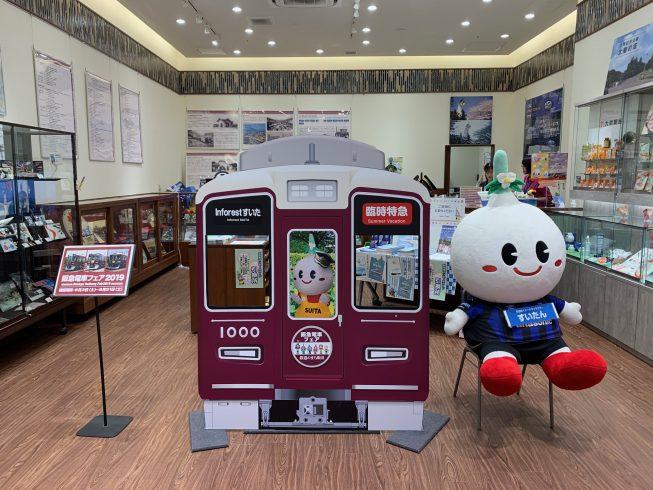 阪急電車フェア2019(会場の様子)