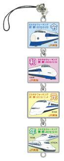 新幹線チャーム(イメージ)