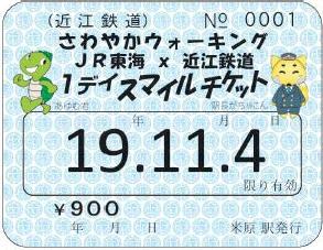 1デイスマイルチケット(券面イメージ)