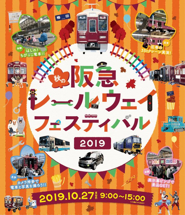 阪急レールウェイフェスティバル(ポスター)