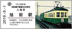名鉄 瀬戸線80周年記念入場券セット 発売
