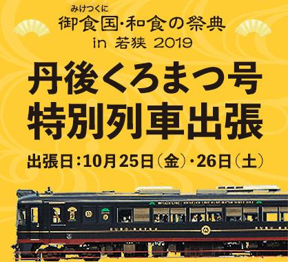 丹後くろまつ号 特別列車出張