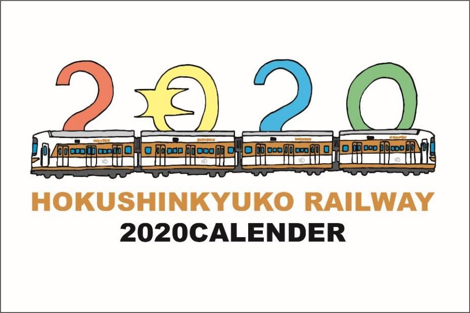 2020年カレンダー(イメージ)
