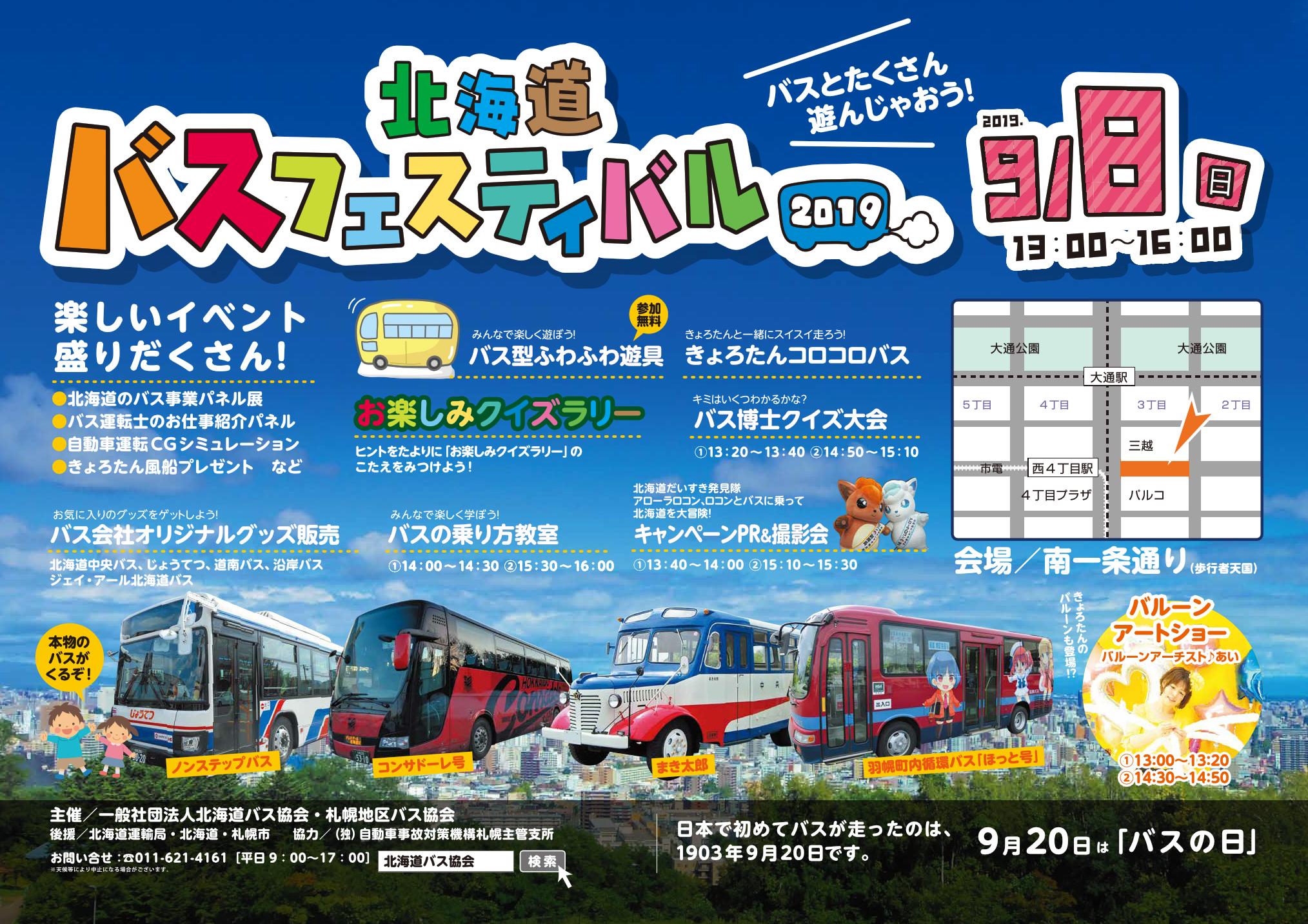 北海道バスフェスティバル2019