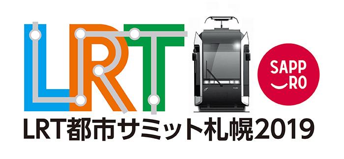LRT都市サミット
