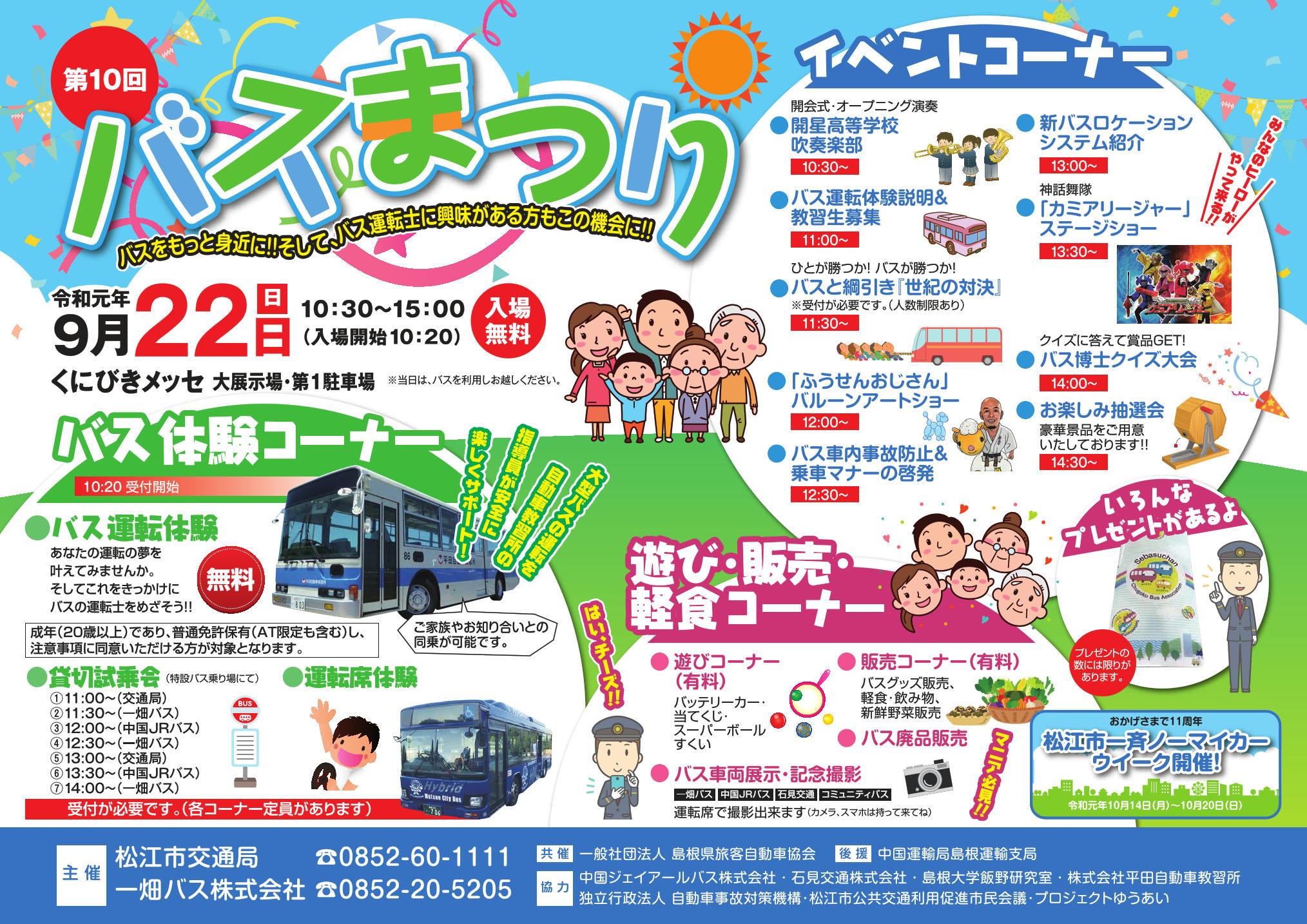 第10回バスまつり(ポスター)