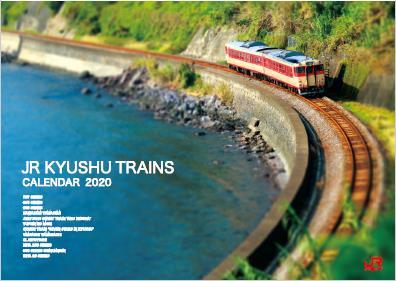 JR九州列車カレンダー(表紙イメージ)