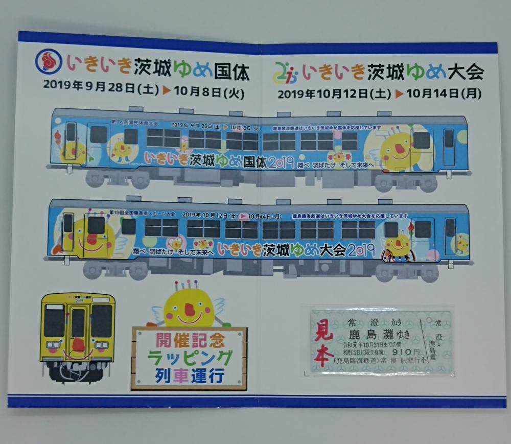 記念乗車券(中面)