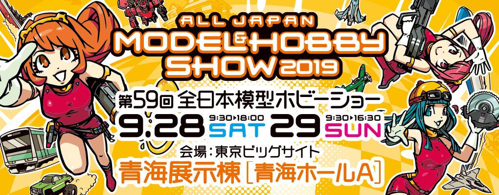 59回全日本模型ホビーショー