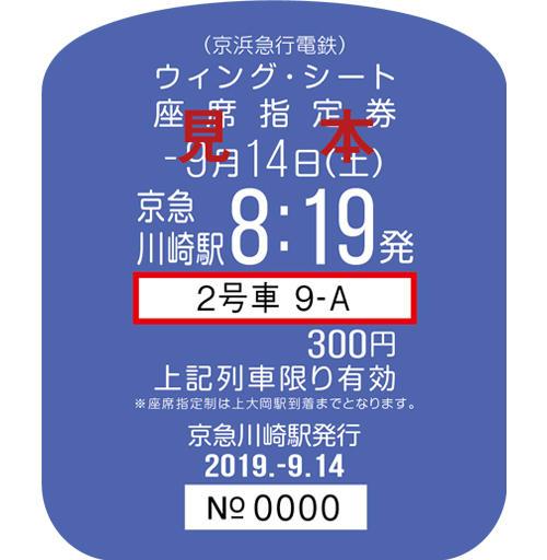 ウィング・シート座席指定券(イメージ)
