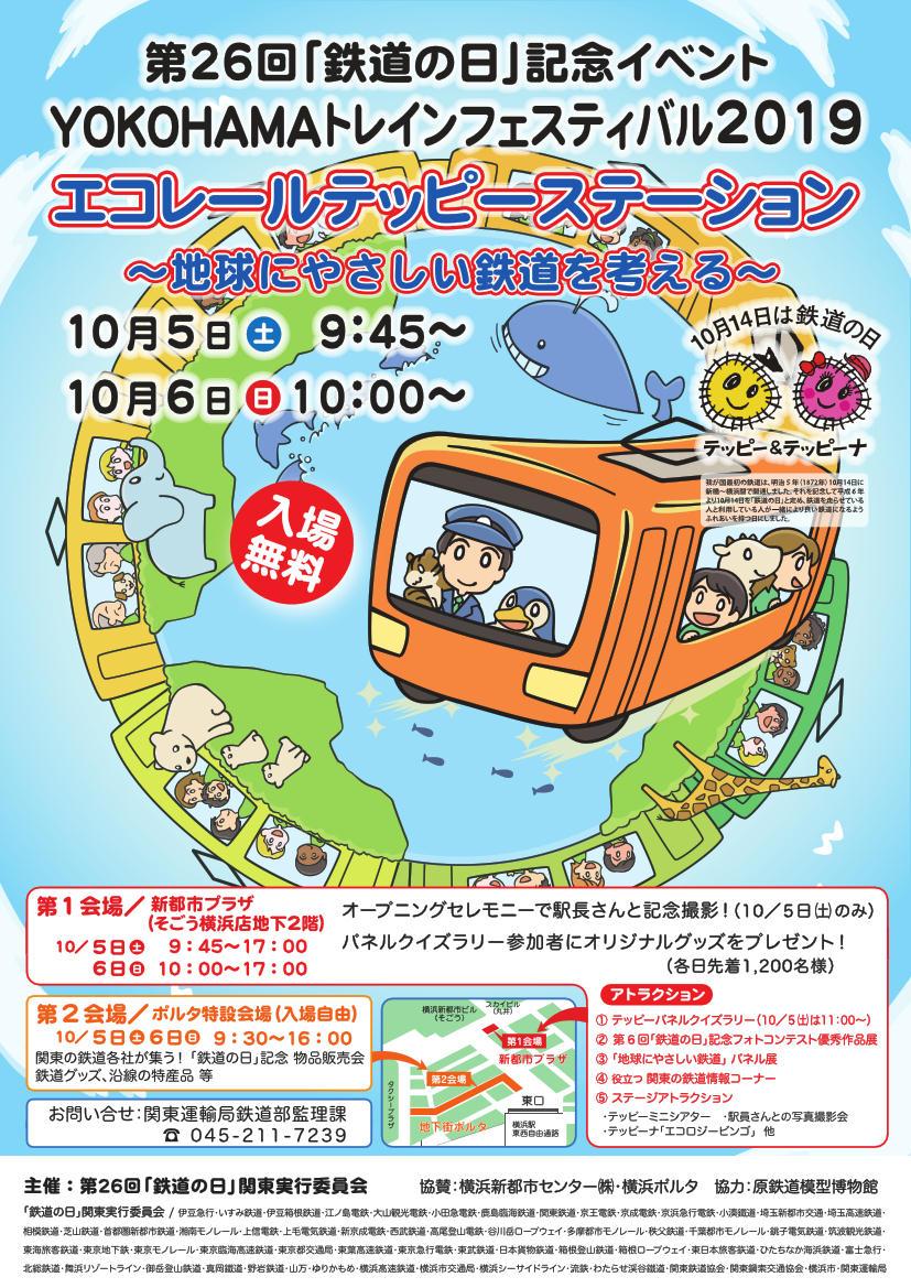 YOKOHAMAトレインフェスティバル(ポスター)