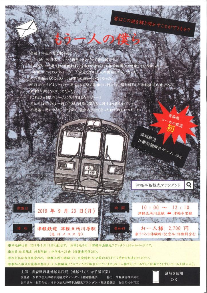 津軽鉄道体験型謎解きゲーム(チラシ)