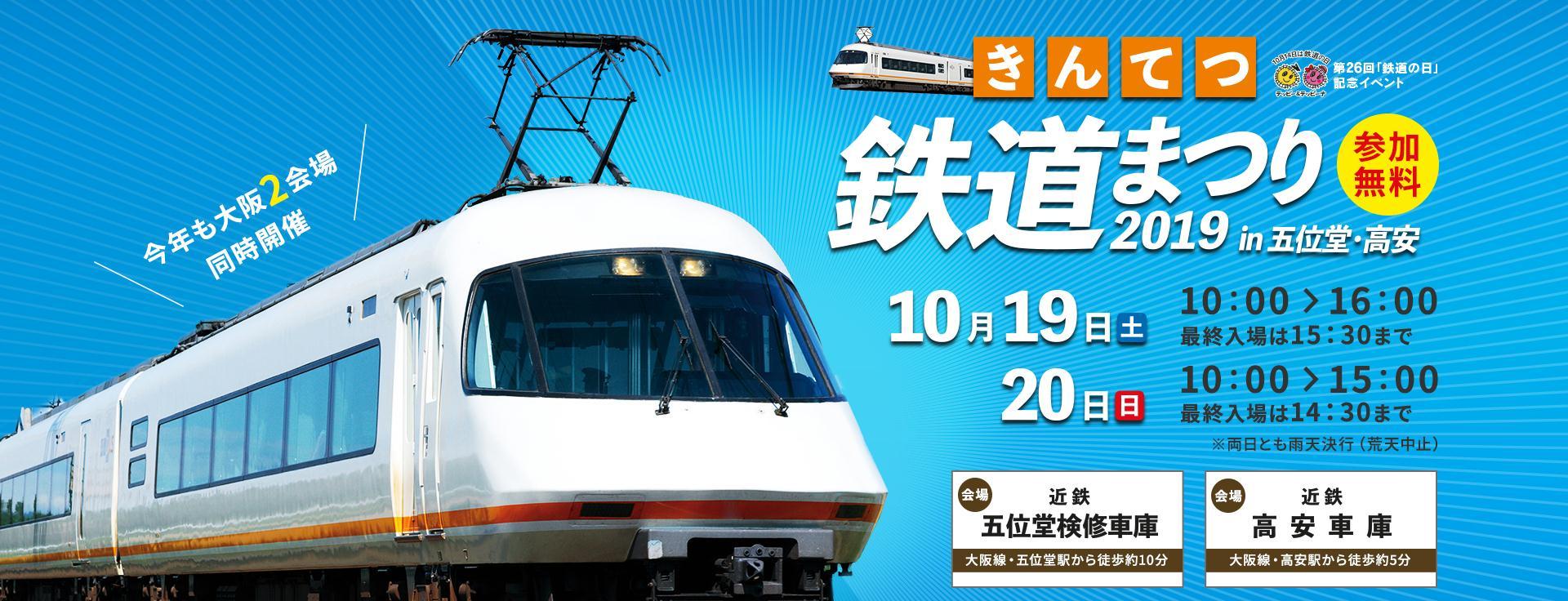 きんてつ鉄道まつり2019