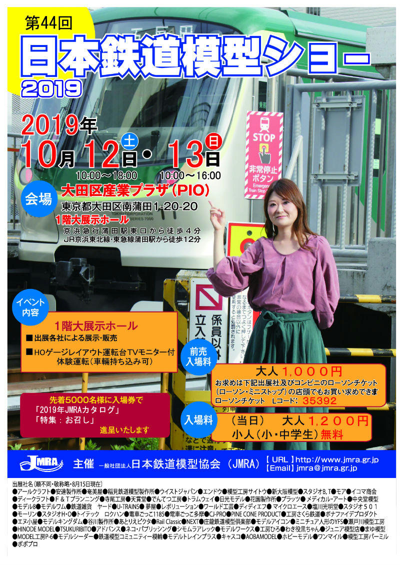 第44回日本鉄道模型ショー(チラシ)