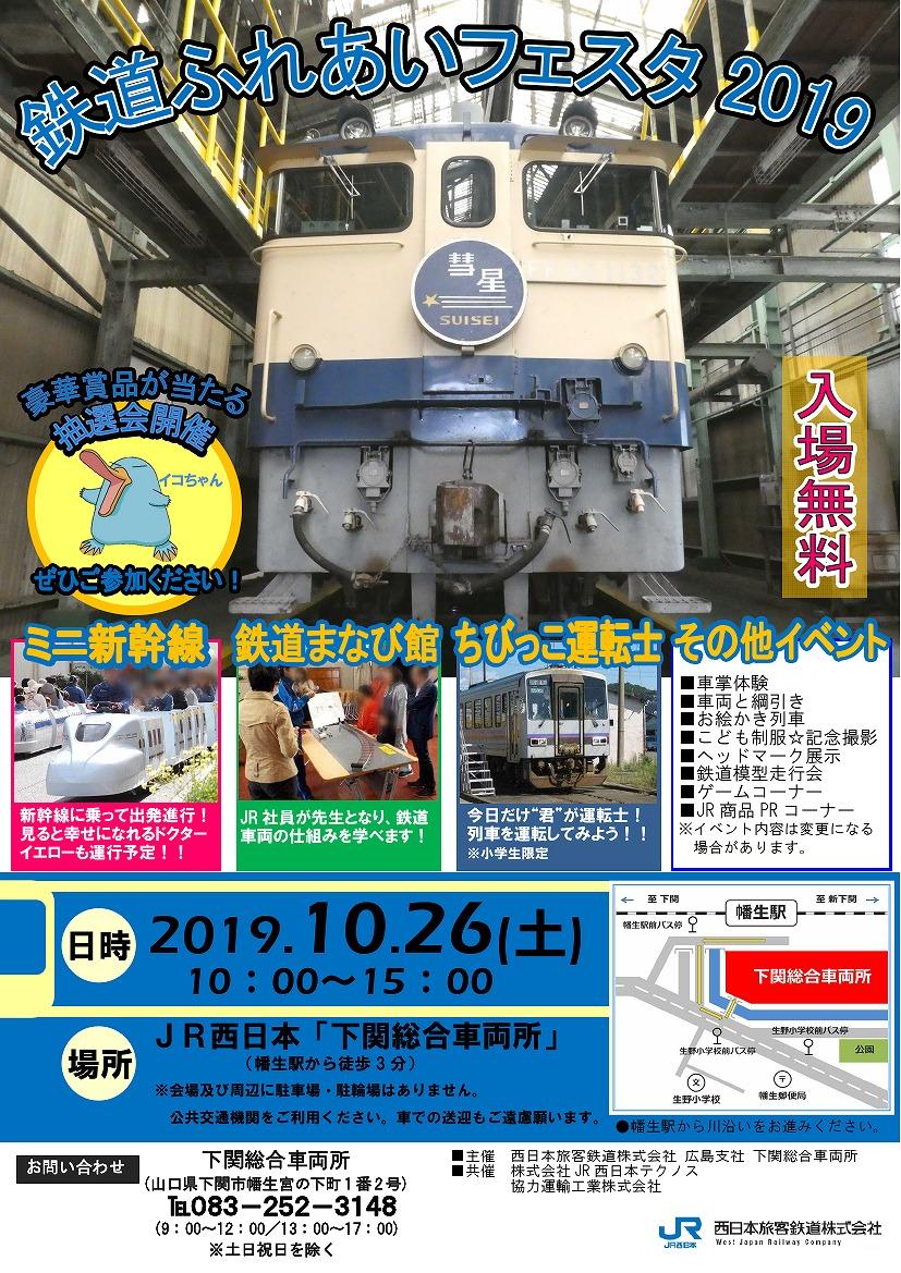 鉄道ふれあいフェスタ2019(ポスター)