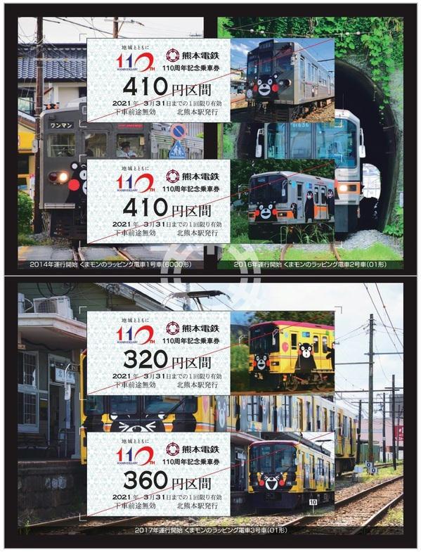 110周年記念乗車券(イメージ)