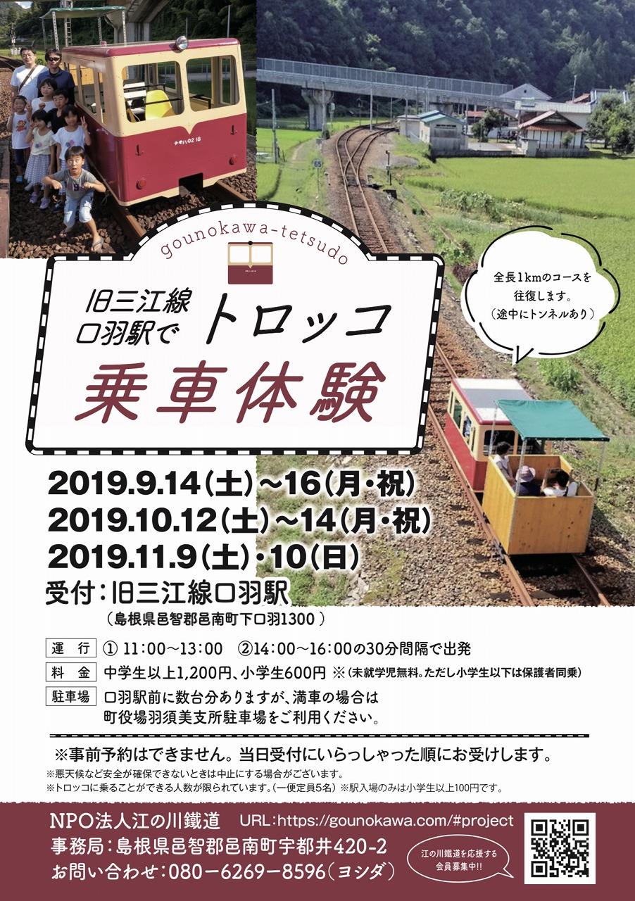 口羽駅トロッコ乗車体験