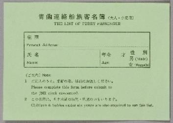 乗船名簿(イメージ)