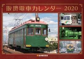 2020阪堺電車カレンダー