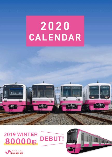 新京成電鉄カレンダー(表紙イメージ)