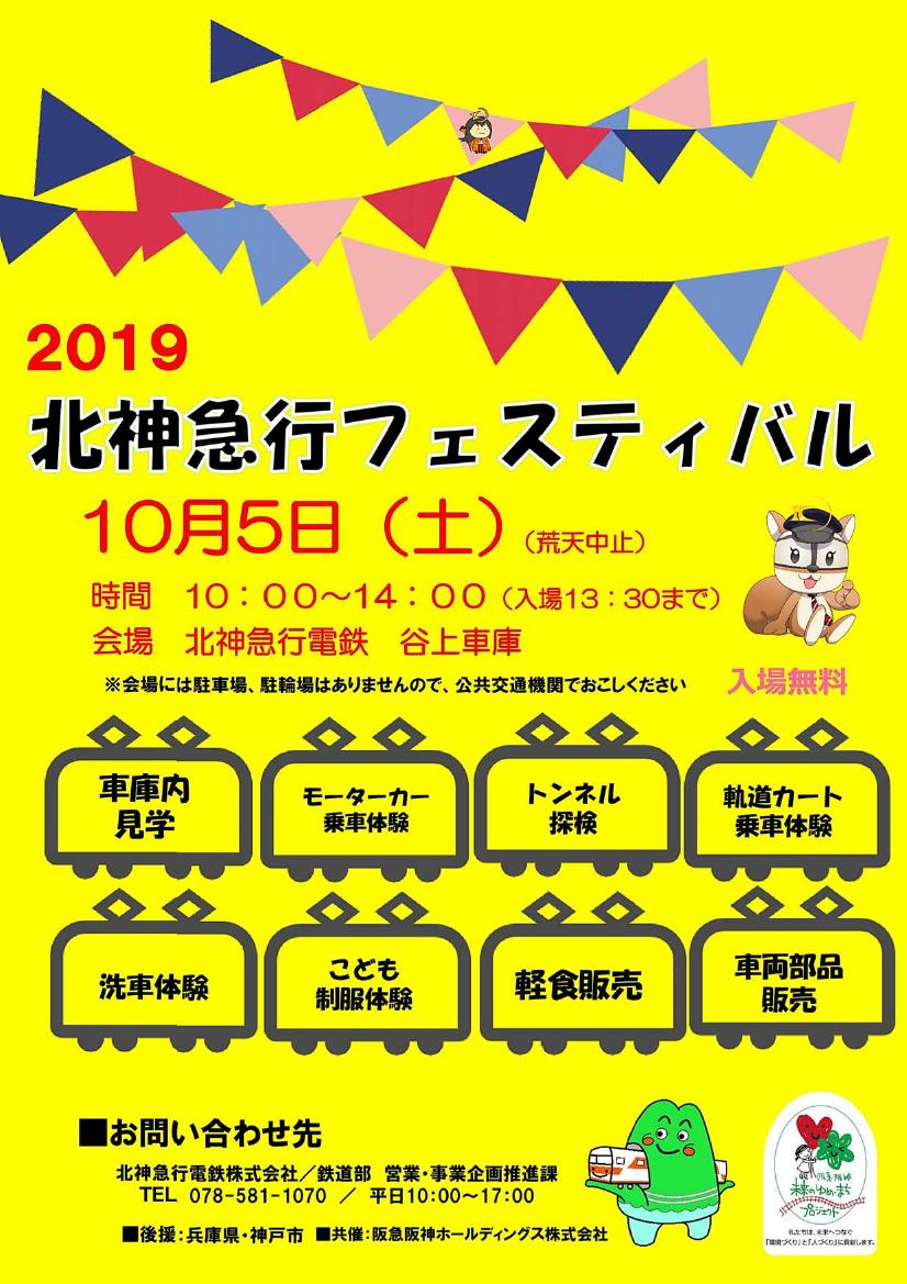 2019北神急行フェスティバル