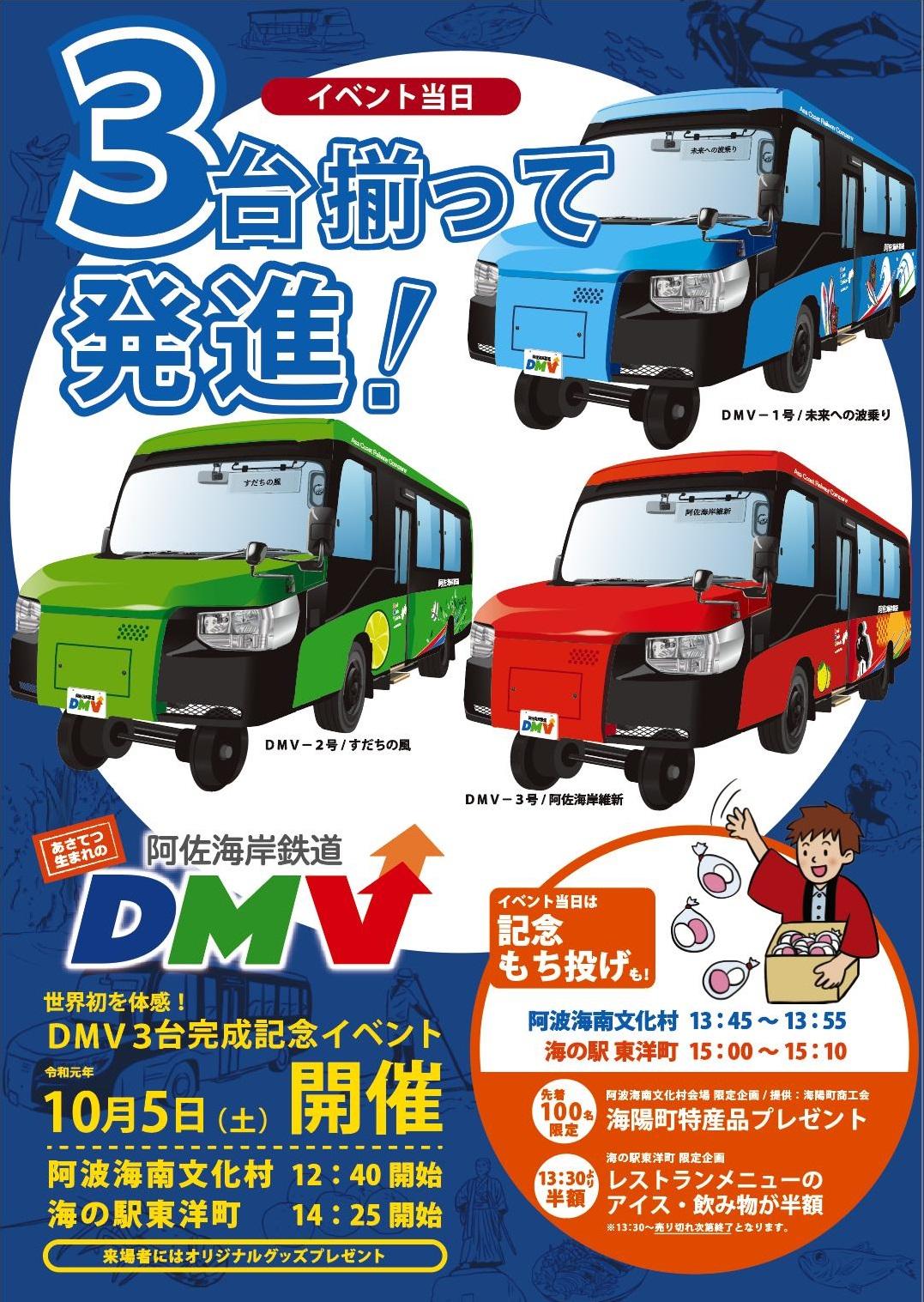 DMV 3台完成記念イベント