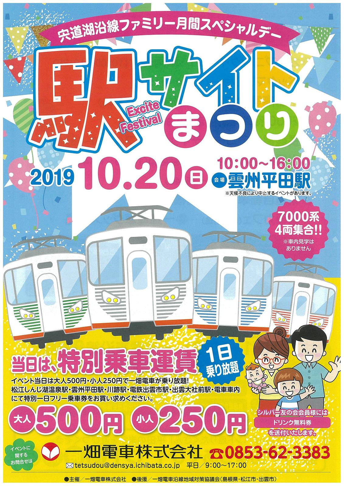 駅サイトまつり2019(チラシ)