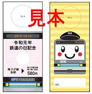 記念一日乗車券(イメージ)