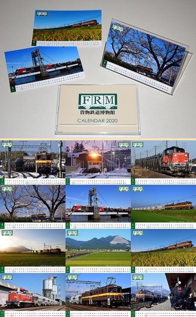 貨物鉄道博物館「オリジナルカレンダー2020」