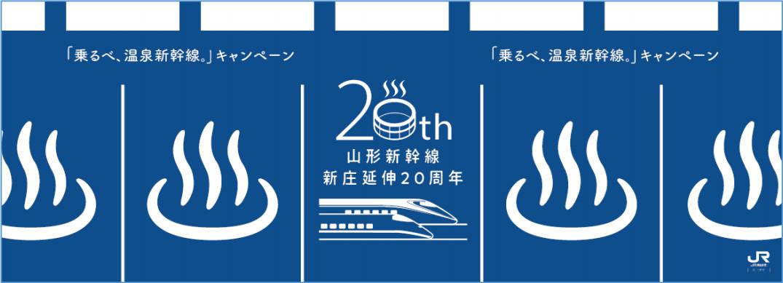 温泉新幹線 手ぬぐい(イメージ)