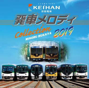京阪電車発車メロディコレクション2019(イメージ)